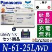 【お得なセット】 パナソニック (Panasonic) 欧州車用 CAOS バッテリー 61-25L/WD&寿命判定ユニットLIFE WINK