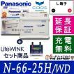 【お得なセット】 パナソニック (Panasonic)欧州車用 CAOS バッテリー 66-25H/WD&寿命判定ユニットLIFE WINK