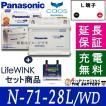 【お得なセット】 パナソニック (Panasonic) 欧州車用 CAOS バッテリー 71-28L/WD &寿命判定ユニットLIFE WINK
