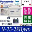 【お得なセット】 パナソニック (Panasonic)欧州車用 CAOS バッテリー 75-28H/WD &寿命判定ユニットLIFE WINK