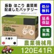 120E41R 日立化成 農機 バッテリー トラクター 耕うん機 国産 AG 豊作くん 互換 100E41R 110E41R 120E41R