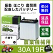 30A19R 日立化成 農機 バッテリー トラクター 耕うん機 国産 AG 豊作くん 互換 28A19R 30A19R