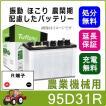 95D31R 日立化成 農機 バッテリー トラクター 耕うん機 国産 AG 豊作くん 互換 65D31R 75D31R 85D31R 95D31R 105D31R