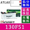 130F51 バッテリー アトラス 日本車用 互換 130F51 150F51 160F51 170F51 だんじり 神輿