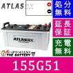 155G51 バッテリー アトラス ( 日本車用 ) 互換:155G51 / 160G51 / 170G51 / 180G51 / 195G51