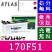170F51 アトラスバッテリー カーバッテリー 自動車用 互換 130F51 150F51 160F51 170F51 自動車バッテリー 日本車用 バッテリー だんじり 神輿