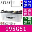 195G51 アトラスバッテリー カーバッテリー 自動車用 (互換 155G51/160G51/170G51/180G51/195G51 ) 自動車バッテリー 日本車用 バッテリー