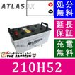 210H52 バッテリー アトラス 日本車用 互換 210H52 225H52 245H52