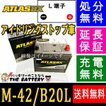 M-42 バッテリー 送料無料 アイドリングストップ 対応 アトラス 自動車用 シールドバッテリー 互換: M42 / B20L