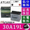 30A19L バッテリー アトラス ( 日本車用 ) 互換:  30A19L / 34A19L