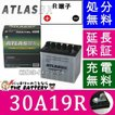 30A19R バッテリー アトラス ( 日本車用 ) 互換: 30A19R / 34A19R