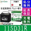 115D31R ジーエス・ユアサ ECO.R(エコ.アール)シリーズ GS/YUASA国産バッテリー