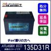 135D31R 自動車 バッテリー 充電制御車対応 アトラス エコ 自動車 用 日本車 用  互換 95D31R 105D31R 115D31R 125D31R