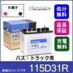 GH115D31R 日立 ( 日立化成 ) 大型車 トラック バス 自動車 用  Tuflong GH バッテリー 互換: 75D31R / 85D31R / 95D31R / 100D31R / 105D31R / 115D31R