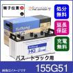 GH155G51 日立 ( 日立化成 ) 大型車 トラック バス 自動車 用  Tuflong GH バッテリー 互換: 145G51 / 155G51