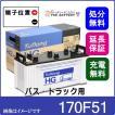 GH170F51 日立 ( 日立化成 ) 大型車 トラック バス 自動車 用  Tuflong GH バッテリー 互換:115F51 / 130F51 / 150F51 / 160F51 / 170F51