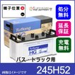 GH245H52 日立 ( 日立化成 ) 大型車 トラック バス 自動車 用  Tuflong GH バッテリー 互換: 210H52 / 225H52 / 245H52