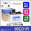 GH95D31R 日立 ( 日立化成 ) 大型車 トラック バス 自動車 用  Tuflong GH バッテリー 互換: 75D31R / 85D31R / 95D31R