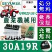 30A19R  ジーエス・ユアサ GYN 豊年満作 シリーズ GS/YUASA バッテリー