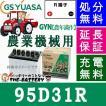 95D31R  ジーエス・ユアサ GYN 豊年満作 シリーズ GS/YUASAバッテリー