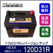 115D31R 自動車 バッテリー 【 互換 】 65D31R 75D31R 85D31R 95D31R 105D31R 【 12ヶ月保証 】 センチュリー コモ ヘキサ