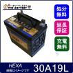 30A19L 農機 バッテリー 【 互換 】 34A19L 38A19L 40A19L 【12ヶ月保証 】 耕運機 トラクター ヘキサ