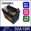 30A19R 農機 バッテリー 互換 34A19R 38A19R 40A19R 12ヶ月保証 耕運機 トラクター ヘキサ