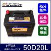 50D20L 自動車 バッテリー 【 互換 】  【 12ヶ月保証 】 ハイエース ヘキサ