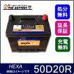 50D20R 自動車 バッテリー 【 互換 】 【 12ヶ月保証 】 ハイエース ヘキサ