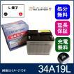 34A19L 日立 日立化成 新神戸電機 自動車バッテリー   互換: 26A19L / 28A19L / 30A19L / 34A19L