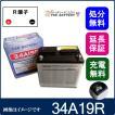 34A19R 日立 日立化成 新神戸電機 自動車バッテリー   互換:26A19R / 28A19R / 30A19R / 34A19R