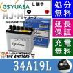 34A19L  ジーエス ・ ユアサ HJ ・ Hシリーズ  GS / YUASA 国産 自動車 バッテリー 互換:26A19L / 28A19L / 30A19L / 34A19L