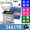 34A19R  ジーエス ・ ユアサ HJ ・ Hシリーズ  GS / YUASA 国産 自動車 バッテリー 互換: 26A19R / 28A19R / 30A19R / 34A19R