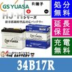 34B17R ジーエス ・ ユアサ HJ ・ Hシリーズ  GS / YUASA 国産 自動車 バッテリー 互換: 26B17R / 28B17R / 34B17R