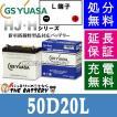 50D20L ジーエス ・ ユアサ HJ ・ Hシリーズ  GS / YUASA 国産 自動車 バッテリー 互換: 50D20L