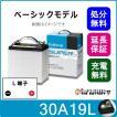 30A19L 日立 (日立化成 ) バッテリー Tuflong SUPER
