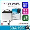 30A19R 日立(日立化成)バッテリー  Tuflong SUPER