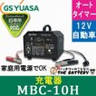 MBC-10H  自動車 バッテリー 充電器 GS ユアサ 女性にも簡単