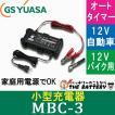 MBC-3 充電器 GS ユアサ 小型 バッテリー 充電器 バイク 自動車 女性にも簡単