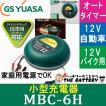 MBC-6H 充電器 GS ユアサ 小型 バッテリー 充電器 自動車 女性にも簡単