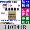 110E41R  農業機用 バッテリー パナソニック ( Panasonic )   国産バッテリー