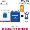 N- 125D26L / C6 カオス バッテリー +  寿命ユニット LIFE WINK セット 充電制御車対応 パナソニック 国産バッテリー 115D26L 後継 新製品