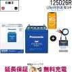 N- 125D26R / C6 カオス バッテリー +  寿命ユニット LIFE WINK セット 充電制御車対応 パナソニック 国産バッテリー 115D26R 後継 新製品