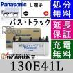 N-130E41L/PR  トラック・バス用  パナソニック  ( Panasonic )   国産