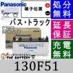 N-130F51/PR  トラック・バス用  パナソニック  ( Panasonic )   国産