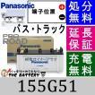 N-155G51/PR   トラック・バス用  パナソニック  ( Panasonic )   国産
