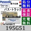 N-195G51/PR  トラック・バス用  パナソニック  ( Panasonic )   国産