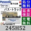 N-245H52/PR  トラック・バス用  パナソニック  ( Panasonic )   国産
