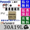 30A19L 農業機用 バッテリー パナソニック ( Panasonic )   国産バッテリー