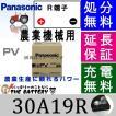 30A19R  農業機用 バッテリー パナソニック ( Panasonic )   国産バッテリー